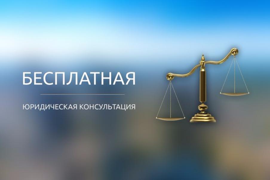 Если юридическая помощь консультация онлайн бесплатно Думаю