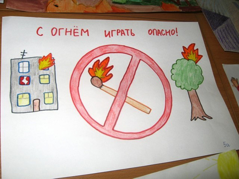 Поделка огонь это опасно