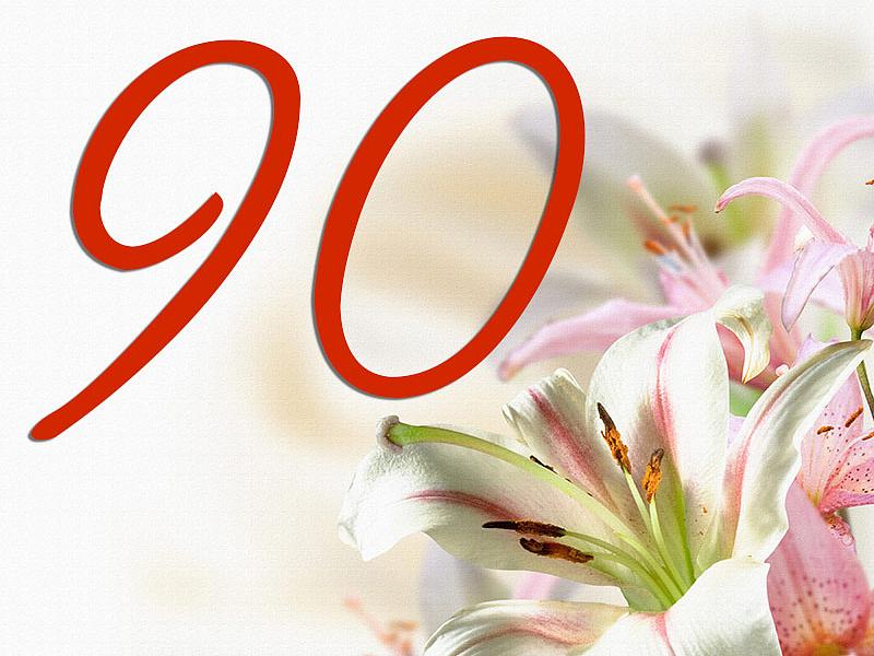 Поздравления с 90-летием ветерана