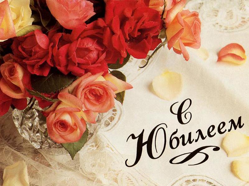 Красивые открытки для женщин с юбилеем